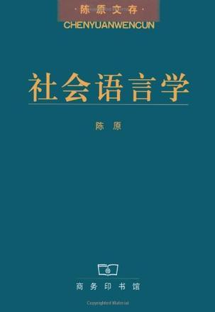 社会语言学