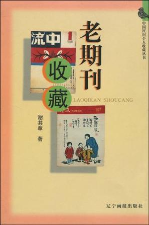 老期刊收藏