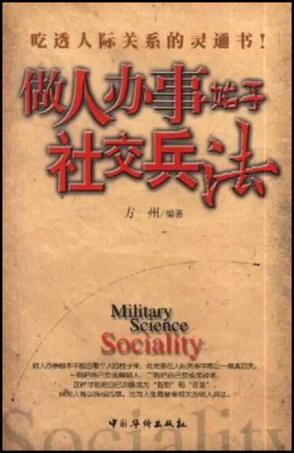 做人办事始于社交兵法