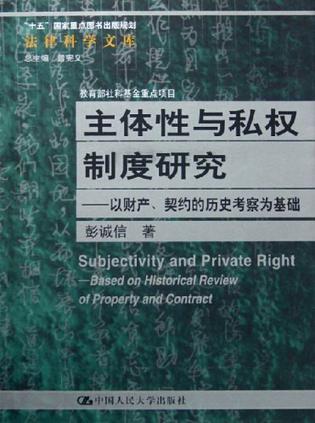 主体性与私权制度研究