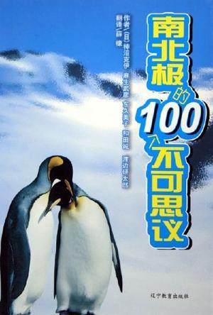 南北极的100个不可思议