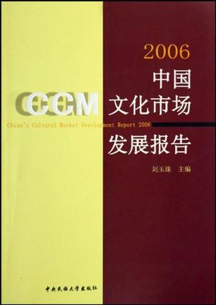 2006-中国文化市场发展报告