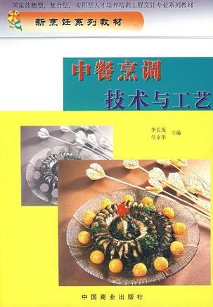 中餐烹调技术与工艺