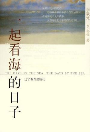 一起看海的日子