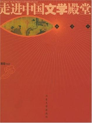 走进中国文学殿堂