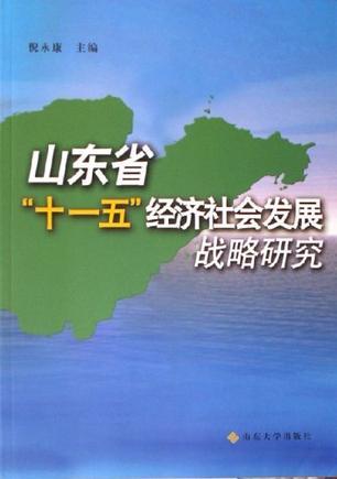 山东省十一五经济社会发展战略研究