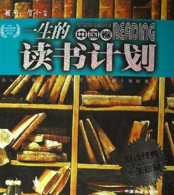 中国卷-一生的读书计划-必读经典一生珍藏