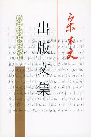 宋木文出版文集
