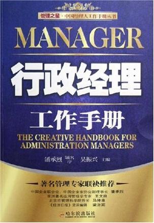 行政经理工作手册