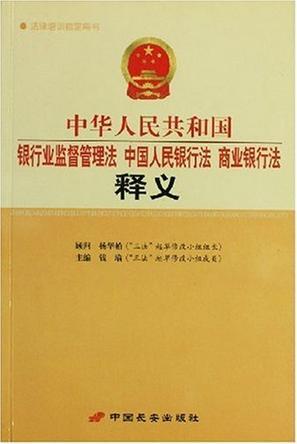 中华人民共和国银行业监督管理法 中国人民银行法 商业银行法 释义