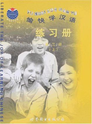 愉快学汉语练习册(第三册)