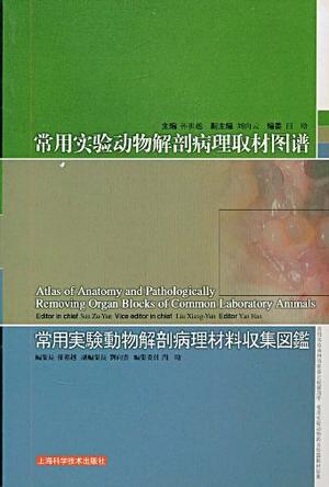 常用实验动物解剖病理取材图谱
