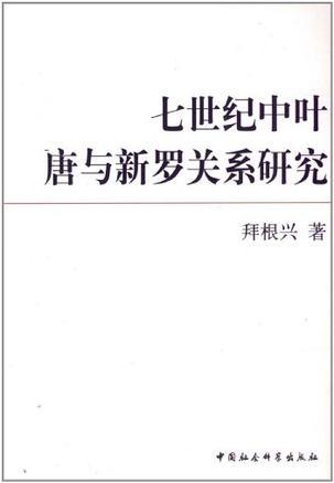 七世纪中叶唐与新罗关系研究