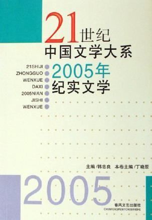2005年纪实文学