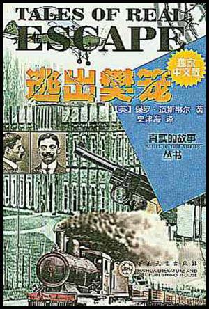 逃出樊笼(独家中文版)