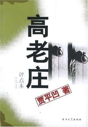 高老庄(评点本)