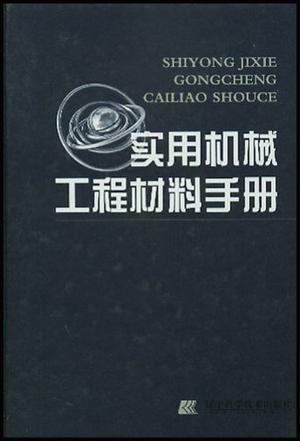 实用机械工程材料手册