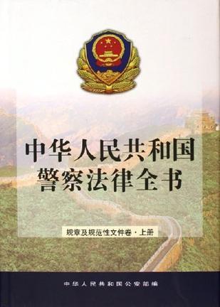 中华人民共和国警察法律全书