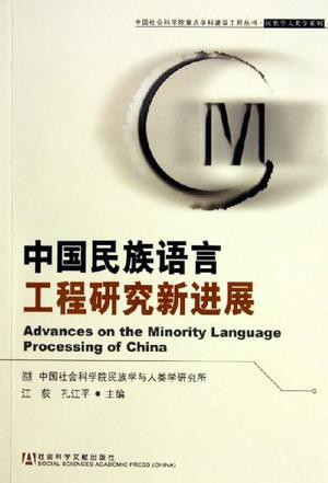 中国民族语言工程研究新进展
