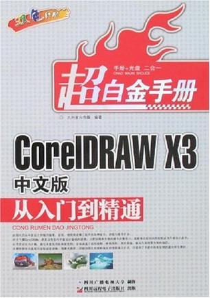 CorelDRAW X3中文版从入门到精通