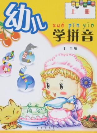 幼儿学拼音(上)