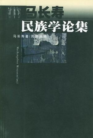 马长寿民族学论集