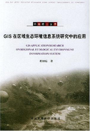 GIS在区域生态环境信息系统研究中的应用