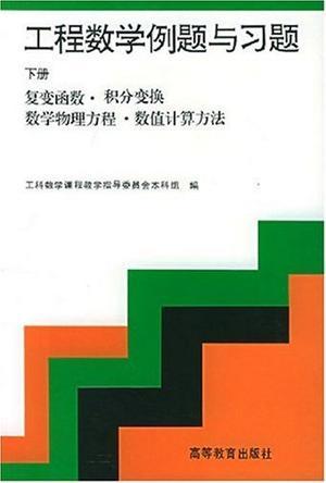 工程数学例题与习题·下册
