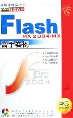 CD-R FIash MX2004\MX高手实例