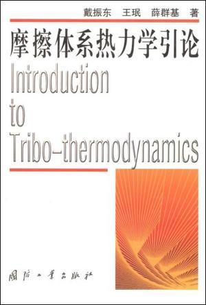 摩擦体系热力学引论
