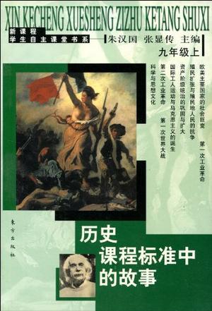 历史课程标准中的故事(上)
