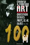 现代美术历程100问