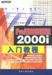 Pro/ENGINEER 2000i入门教程