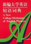 新编大学英语短语词典