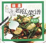 漫画老庖菜谱-蔬菜类