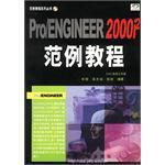 Pro/ENGINEER 2000i2范例教程