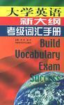 大学英语新大纲考级词汇手册