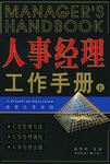 人事经理工作手册(上下)-经理追求卓越丛书