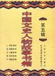 中国文史人物故事书箱第五辑(共十册)