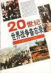 二十世纪天下大事纪-二十世纪世界战争备忘录
