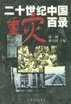 二十世纪中国重灾百录