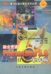 融会贯通-PHOTOSHOP5.0中文版