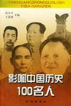 影响中国历史100名人