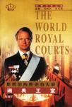 斯堪的纳维亚的天骄瑞典王室