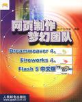 网页制作梦幻团队Dreamweaver4 Fireworks4 Flash5中文版