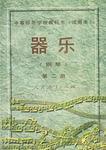 中等师范学校教科书(试用本-器乐(钢琴)第二册