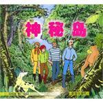 神秘岛  看图读凡尔纳科幻探险小说
