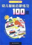 幼儿智能启蒙练习100题