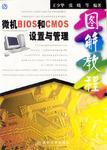 微机BIOS和CMOS设置与管理图解教程