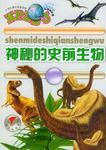 神秘的史前生物-小学生课外拼音读物.科普知识卷